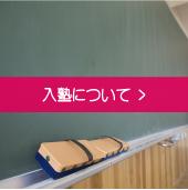 入塾について