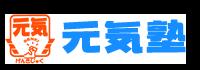 元気塾|岡崎市の小学生・中学生学習塾(矢作、橋目、六ッ美北)